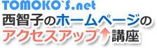 西智子のホームページのアクセスアップ講座